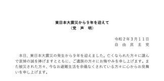 thumbnail of R020311東日本大震災から9年を迎えて