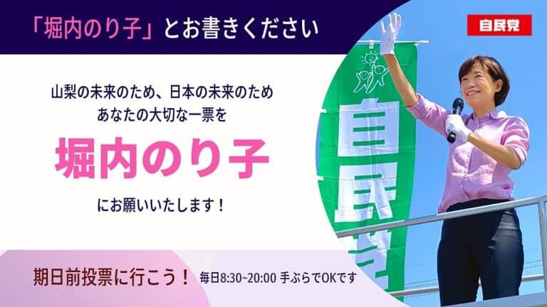 HN_Noriko-vote (Twitter) (Twitterの投稿)