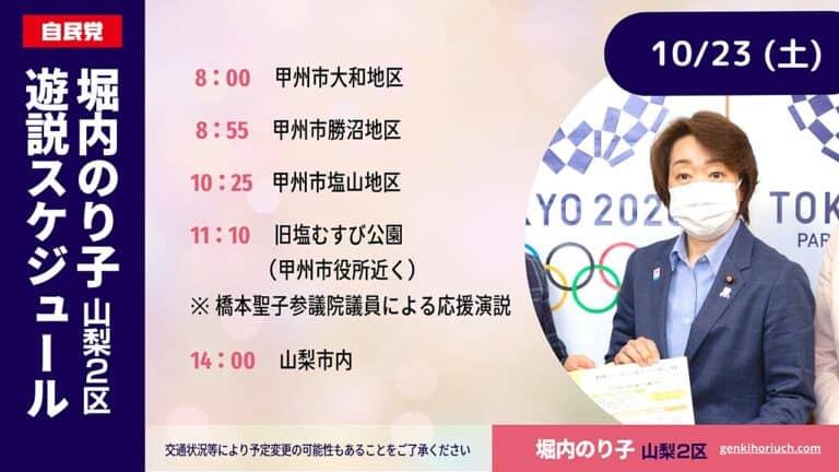 HN_Noriko-Yuzei (Twitterの投稿) 1023