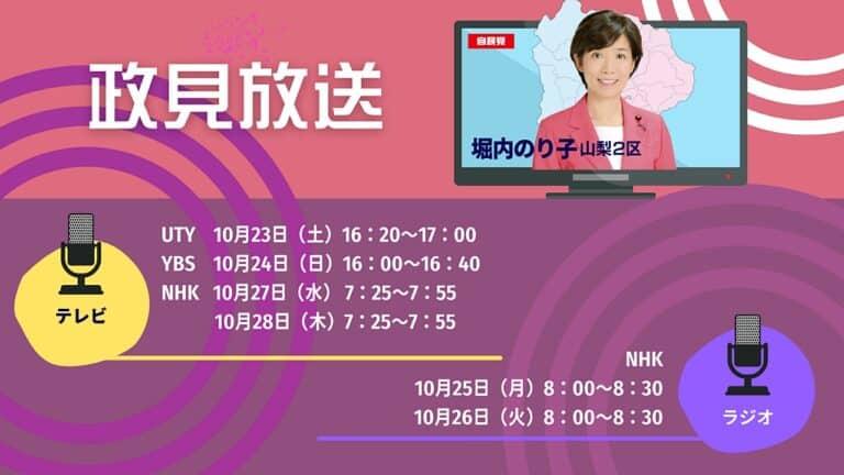 HN_Noriko-政見放送 (Twitterの投稿)