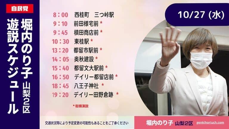 HN_Noriko-Yuzei (Twitterの投稿) 1027
