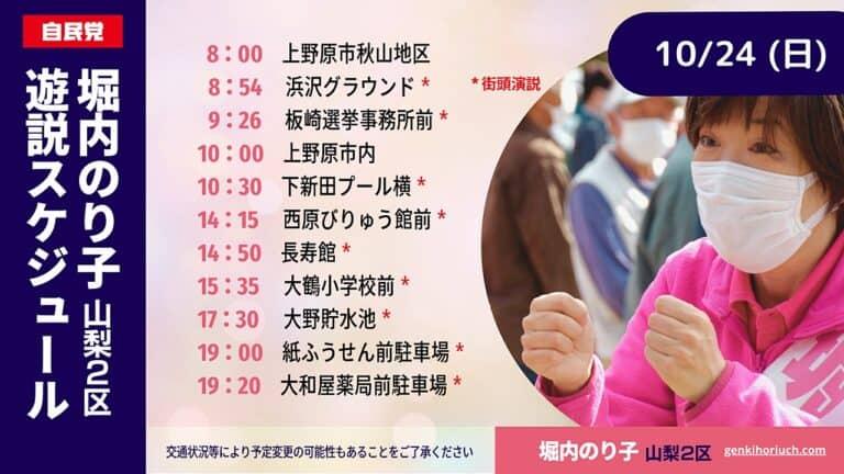 HN_Noriko-Yuzei (Twitterの投稿) 1024