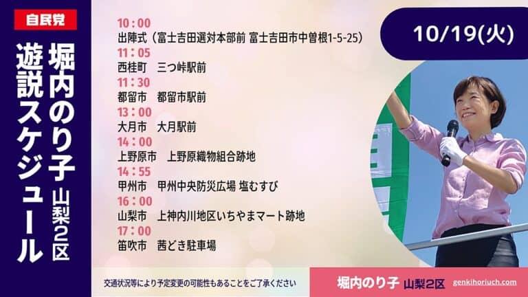 HN_Noriko-Yuzei 1019(Twitterの投稿)